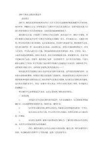 2008年湘西支教活动策划书