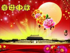 中秋节传统习俗PPT课件