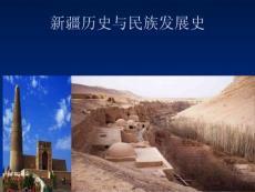 新疆历史与民族发展史