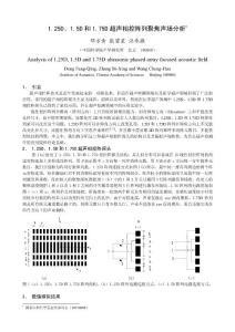 1.25D、1.5D和1.75D超声相控阵列聚焦声场分析 邓方青