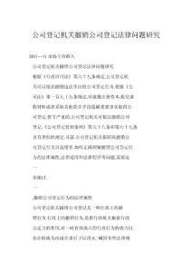 【word】 公司登记机关撤销公司登记法律问题研究