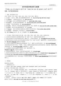[全套]初中英语中考复习资料(超全语法、词组、句型、作文及知识点大全