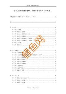 [CPA]注册会计师考试《会计》预习讲义汇总—目录版(1—9章)