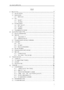 北京奥运会赛时代表团团长手册(中文版)