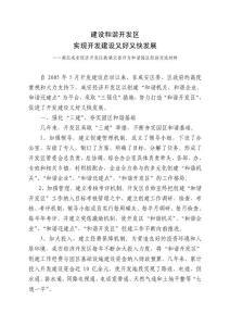 咸安区采取政策引导促进工业经济快速发展