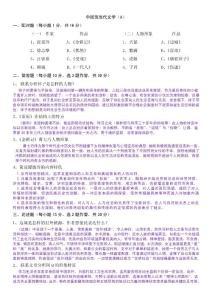 《现代当中国文学(A)》复习题+答案