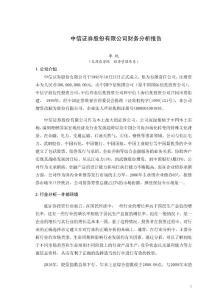 中信证券股份有限公司财务分析报告