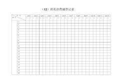 英语背诵登记表1