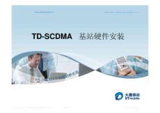 大唐TD-SCDMA基站硬件安装规范