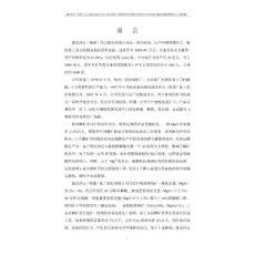湖北祥云(集团)化工股份有限公司2×120万吨年高镁中低品位磷矿资源化开发利用项目环境影响报告书