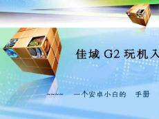 佳域G2安卓小白玩机手册-beta01-0616