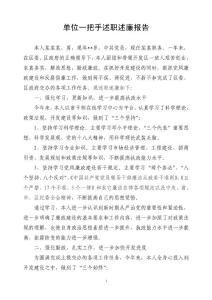 咸安经济开发区工委班子成员述职述廉警钟常鸣