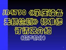 JB4730《承压设备无损检测》超声检测