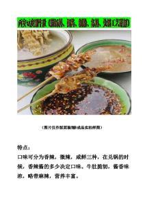 01 西安杨翔豆皮涮牛肚配方做法(附汤料、调酱、制粉、备料、兑锅工艺详解)