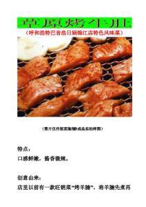 03 草原烤牛肚(呼和浩特巴音浩日娲锦江店特色风味菜)