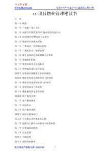 汉阳项目物业管理建议书61页