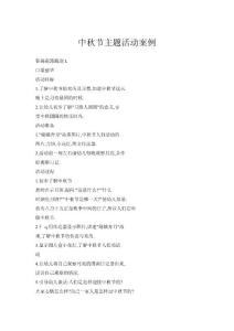 【doc】中秋节主题活动案例