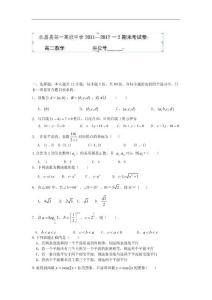 甘肃省永昌县第一高级中学2011-2012学年高二下学期期末考试数学(文)试题