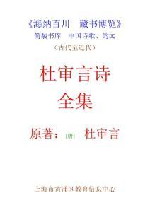原著:[唐] 杜审言 - 开阳县第一中学
