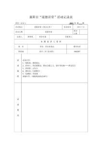 道德讲堂活动记录表 20135