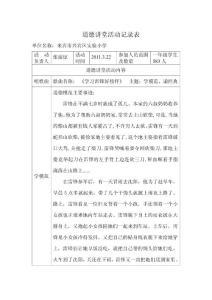 道德讲堂活动记录表(1)