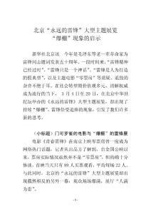 北京雷锋展红火引发的启示2