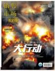 [整刊]《销售与市场》渠道版2013年9月