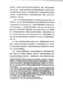 (国际法学专业论文)WTO规则的法律经济分析与中国经济法理论创新