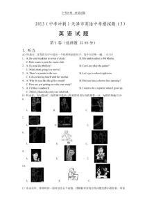 2013(中考冲刺)天津市英语中考模拟题(3)