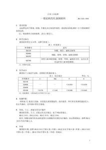 JIS 3101-1995 一般结构用轧制钢材料