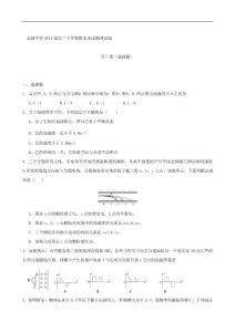 江苏省金湖中学2013届高三..