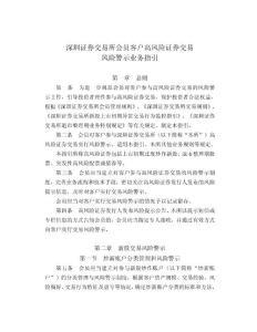 深圳证券交易所会员客户高风险证券交易风险警示业务指引