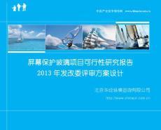 屏幕保护玻璃项目可行性研究报告(2013年发改委评审方案设计)