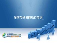 谈判过程 - 专利转让合同范本 - 科易网