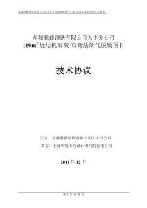 脱硫工程技术协议