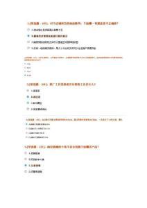 电子商务运营专才考试认证20131010