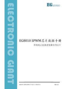 EG8010单相逆变