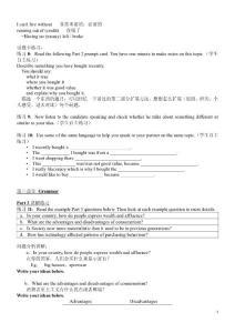 雅思5.5基础课程口语讲义 ielts speaking 5.5
