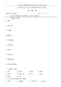 华中农业大学96-2010年硕士研究生微生物专业802生物化学试题
