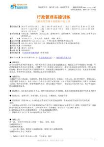 行政管理实操训练(欧阳..