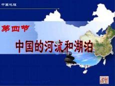 中国的河流和湖泊
