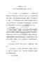 苍岭镇中心小学国防教育活动计划