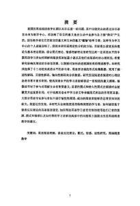 对中国英语学习者阅读英语短篇小说的定性研究
