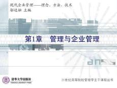清华现代企业管理—理念、方法、技术--第1章管理与企业