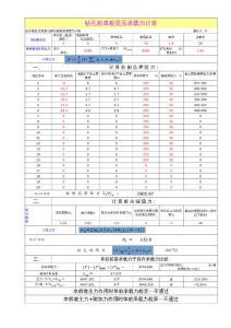 摩擦桩承载力计算2011.8.23