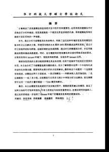 (系统科学专业论文)稽查信息系统的研究与实现