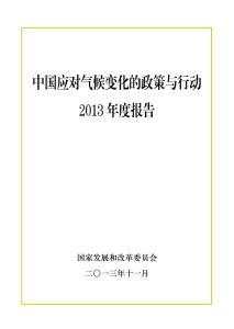 中国应对气候变化的策略与行动2013