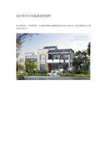 适合农村宅基地建设的别墅图纸