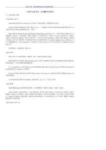 计算机等级考试二级VB基础教程