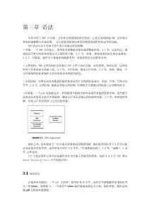 pdf reference1.7 第三章 语法(P47-57翻译)